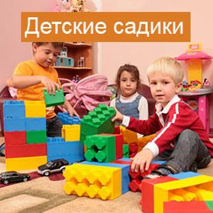 Детские сады Варгашей