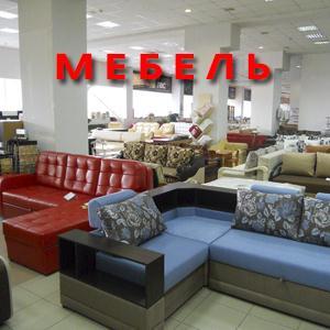 Магазины мебели Варгашей
