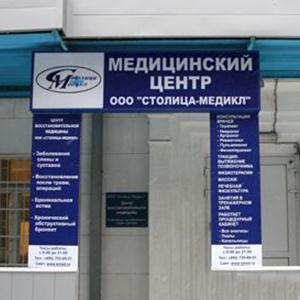 Медицинские центры Варгашей