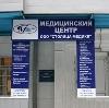 Медицинские центры в Варгашах
